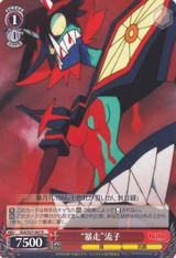 """""""Berserk"""" Ryuko KLK/S27-047"""