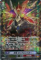 Emperor Dragon, Gaia Emperor SP G-TCB01/S04