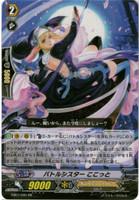 Battle Sister, Cocotte EB07/005 RR