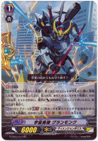 Cosmic Hero, Grandmonk G-EB03/017 RR
