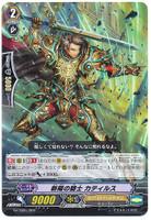 Knight of New Sun, Catillus G-FTD01/007