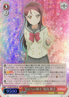 Our Brilliance Riko Sakurauchi LSS/W53-045S SR