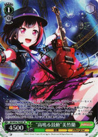Heightened Thumping Ran Mitake BD/W54-T45SP SP
