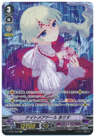 Nightmare Doll, Alice V-BT02/OR04 OR