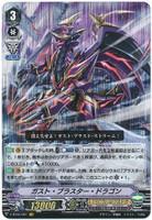 Gust Blaster Dragon V-BT04/001 VR