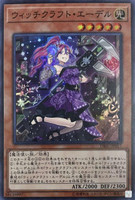 Witchcraft Edel DBIC-JP017 Super Rare
