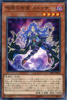 Medusa, Watcher of the Evil Eye DBIC-JP028 Common