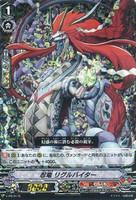 Stealth Dragon, Wrigglebiter V-PR/0175 PR RRR