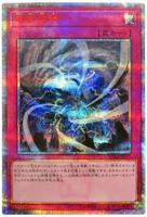 Storm Dragon's Return RIRA-JP077 20th Secret Rare