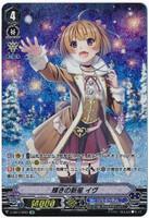 Crystal Pop Star, Eve V-EB11/SP01 SP