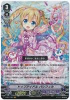 Top Idol, Pacifica V-EB11/003 VR