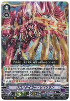 【X4 Set】V Extra Booster 13 The Astral Force Gear Chronicle VR RRR RR R C Complete Set