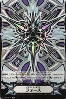 Imaginary Gift Force V-GM/0242 IGR