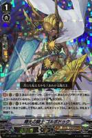 【X4 Set】V Booster Set 12 Divine Lightning Radiance Gold Paladin VR RRR RR R C Complete Set