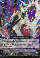 【X4 Set】V Booster Set 12 Divine Lightning Radiance Genesis VR RRR RR R C Complete Set