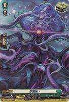 Abyss Invitation D-BT01/H47 H
