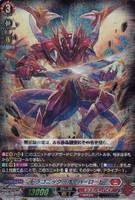 Dragonic Overlord D-BT02/001 RRR