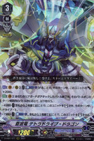 Blue Wave Dragon, Tetra-drive Dragon D-VS01/071 RRR