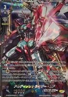 Ultimate Raizer Mega-flare D-VS02/VSR02 VSR