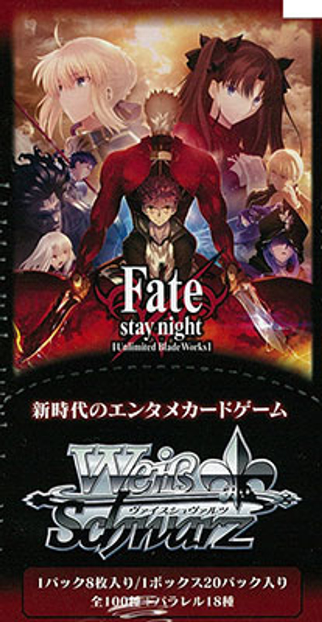 Weiss Schwarz Booster Pack Fate / Stay Night [Unlimited
