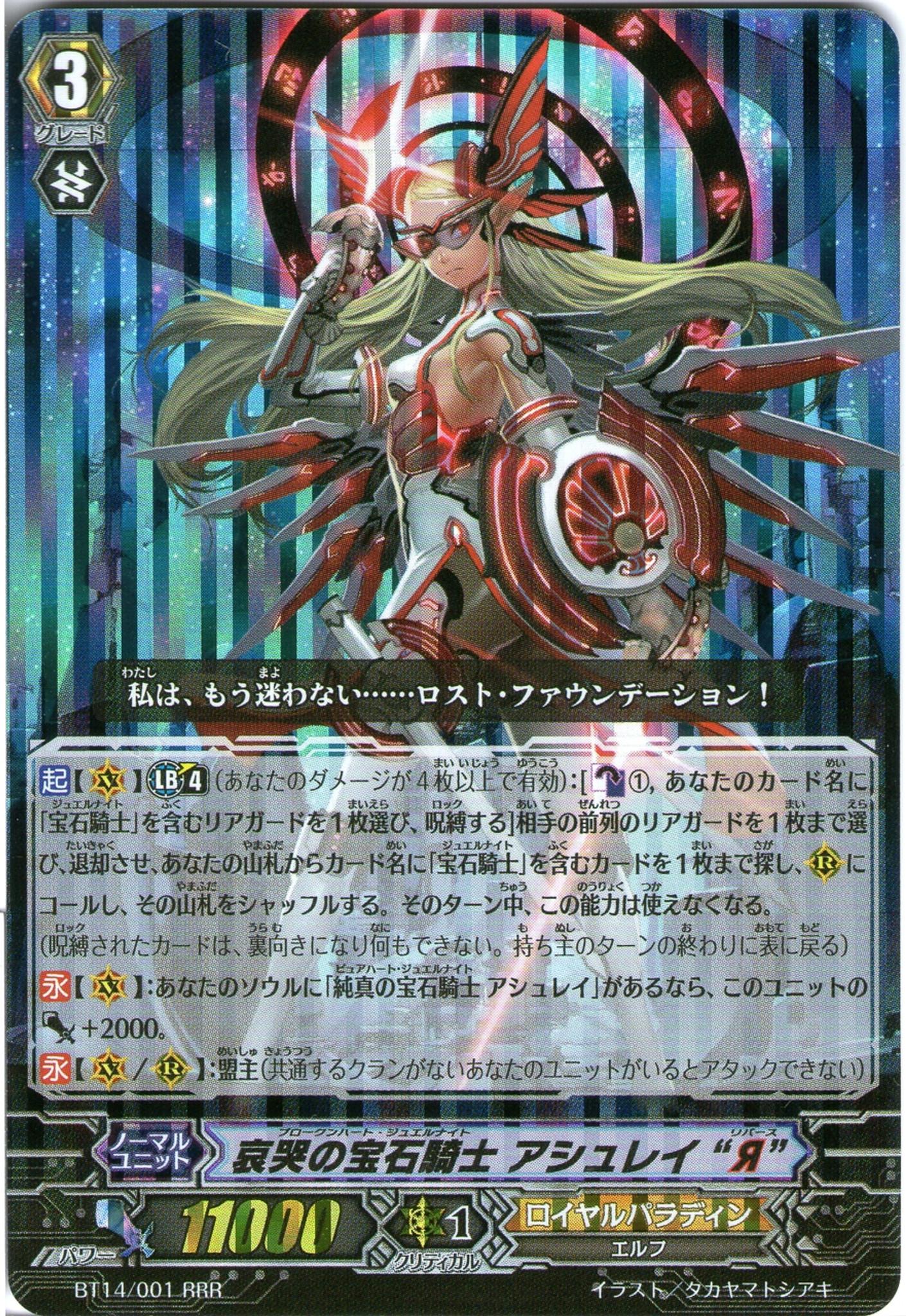 Cardfight! Vanguard G-CB04 RRR single card Please Select Card