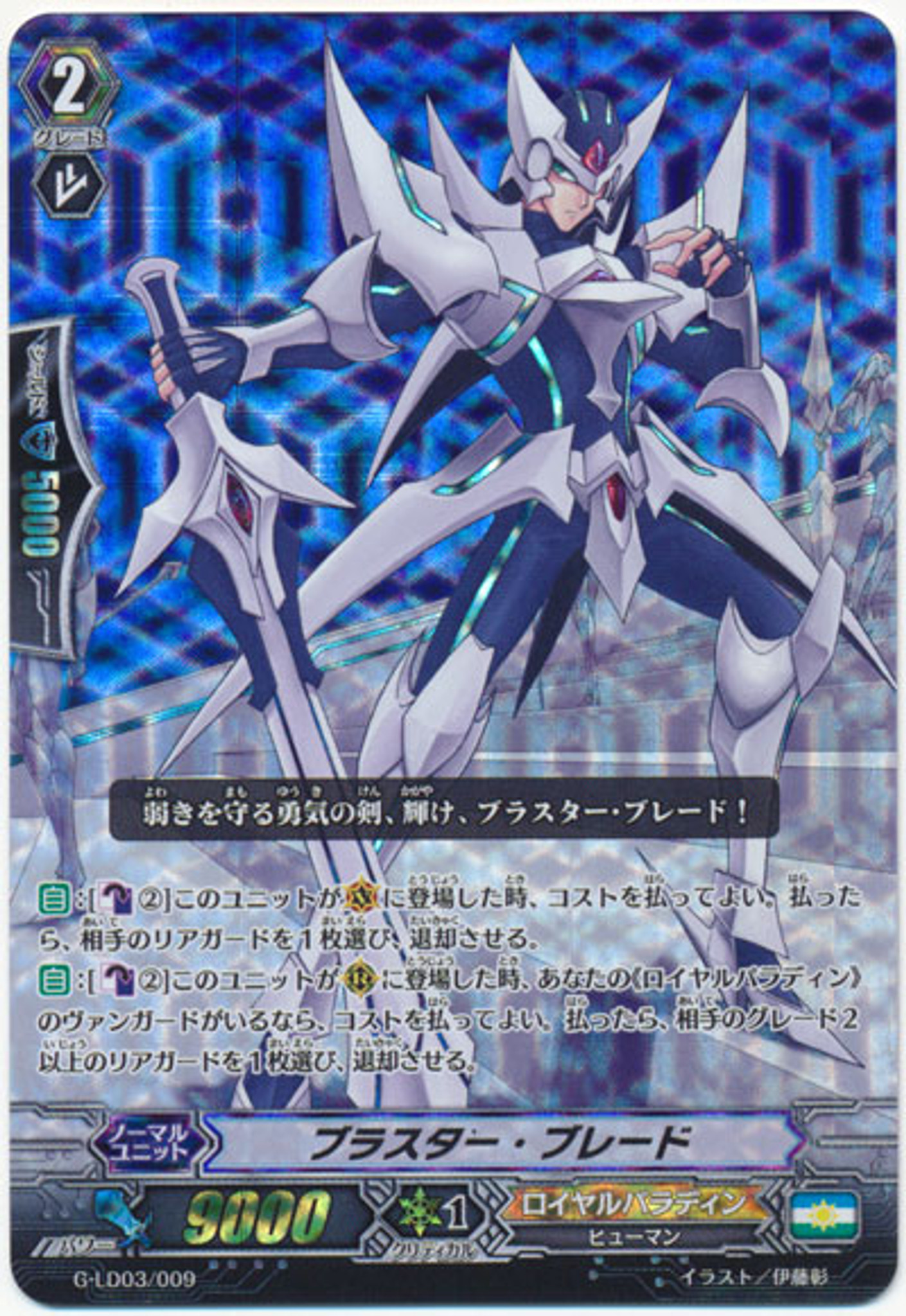 Card Fight Vanguard The Blaster Aichi Sendou Legend Deck Royal Paladin Sealed