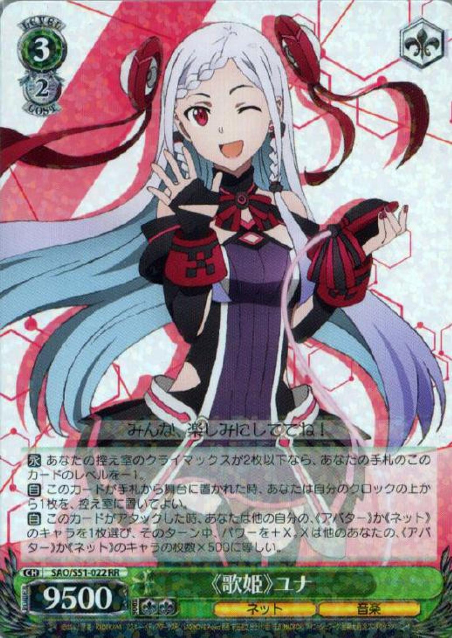 Signed Weiss Schwarz Sword Art Online Ordinal Scale SAO//S51-022SP SP Yuna