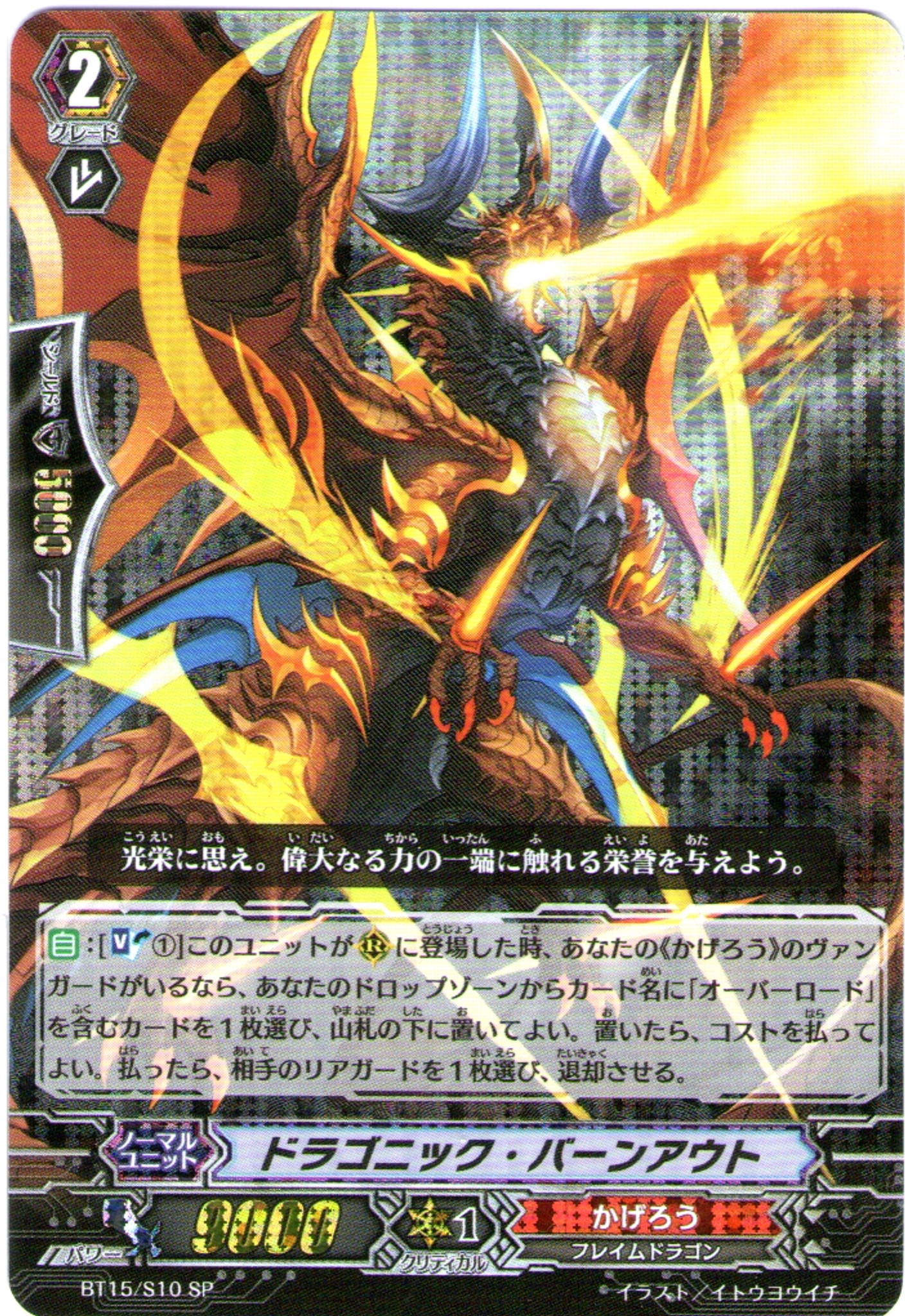 Cardfight! Please Select Cards Vanguard G-BT02 SP single cards