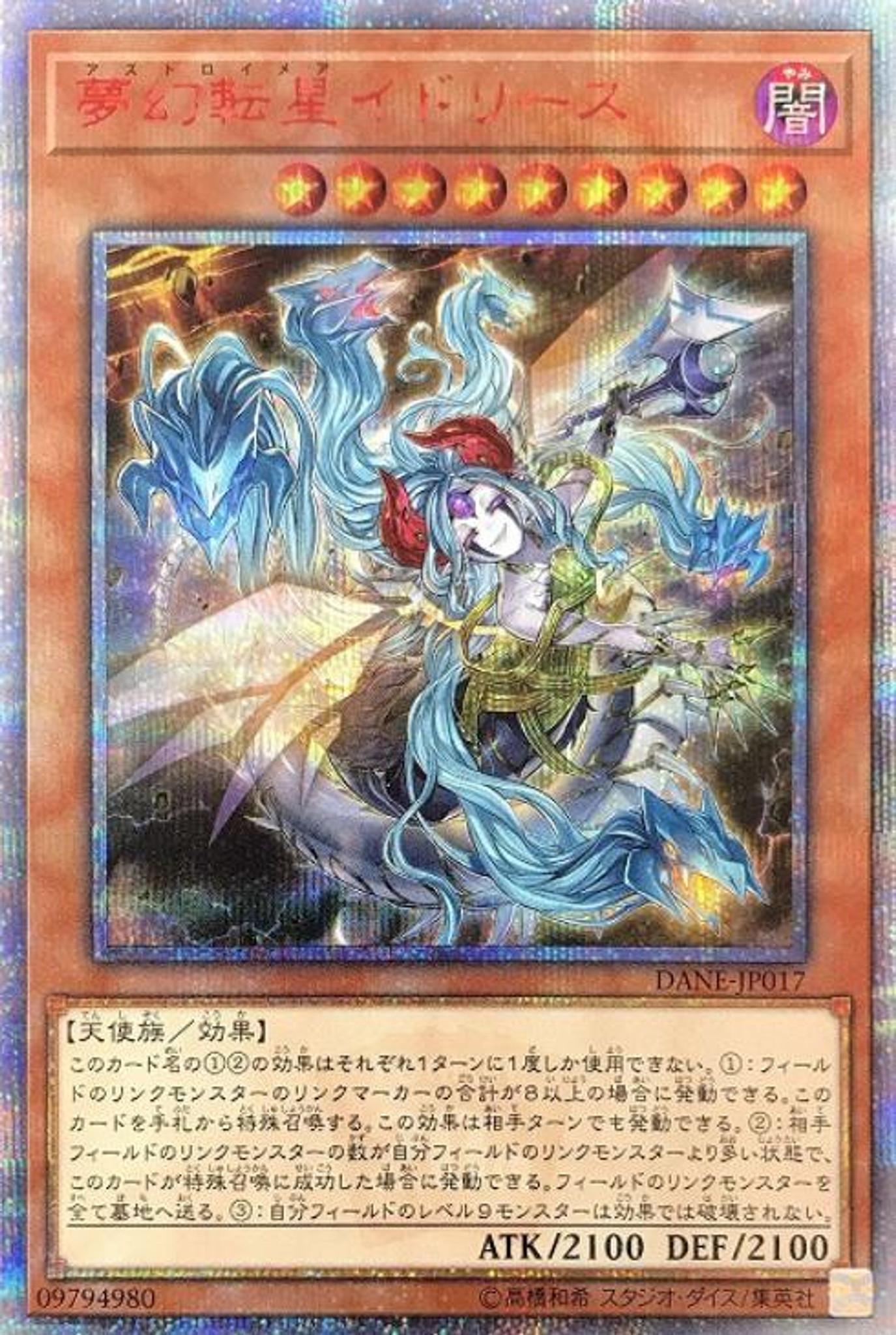 Astro Knightmare Idolee DANE-JP017 20th Secret Rare
