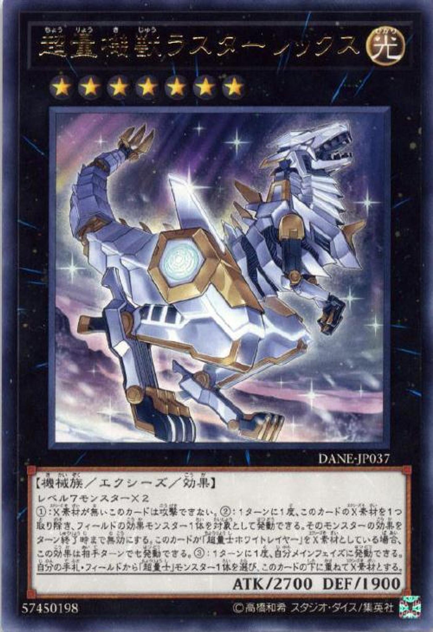 Urgent Schedule DP21-JP037 Super Japan Yu-Gi-Oh