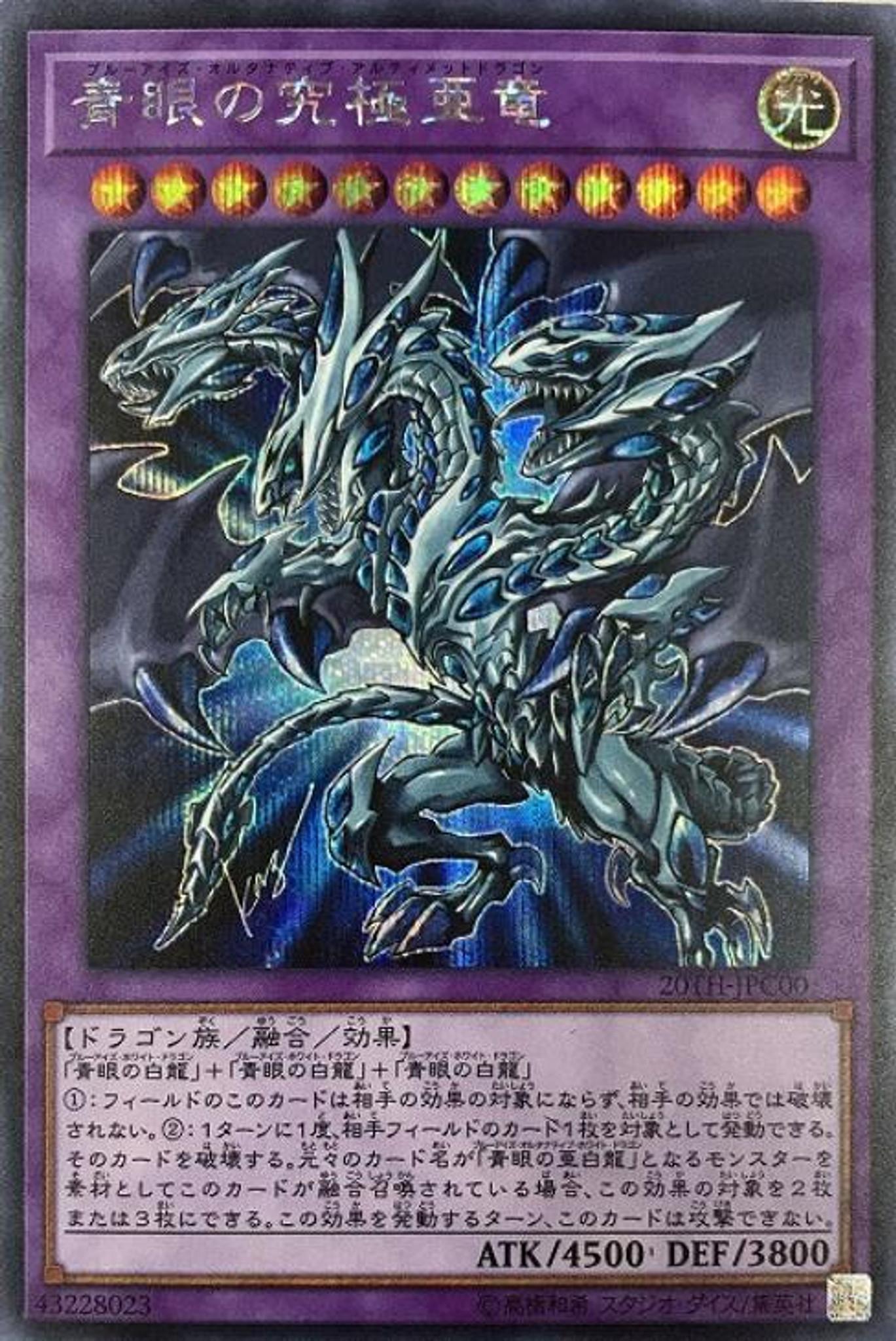 Blue Eyes Alternative Ultimate Dragon 20th-JPC00 20th secret rare YuGiOh
