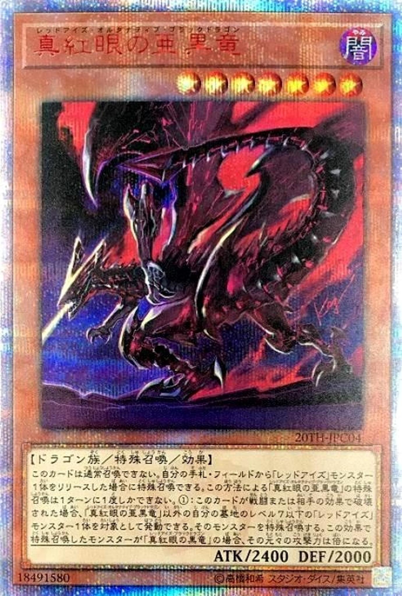 20TH-JPC04 Japanese 20th Secret Red-Eyes Alternative Black Dragon Yugioh