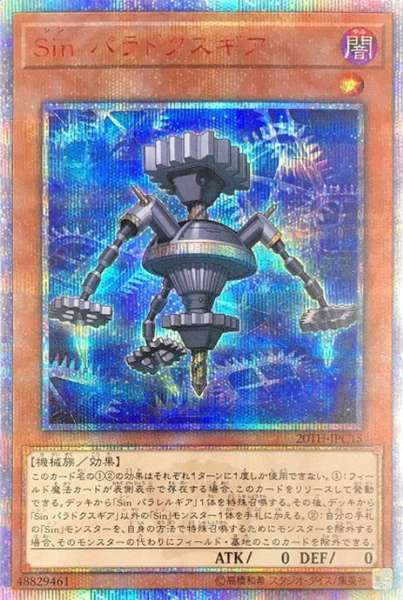 Yu-Gi-Oh Malefic Selector 20TH-JPC07 20th Secret Rare Japonais