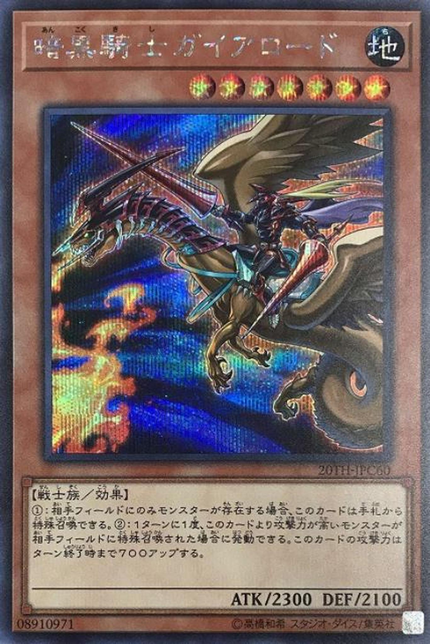 Lord Gaia The Fierce Knight 20th Jpc60 Secret Rare