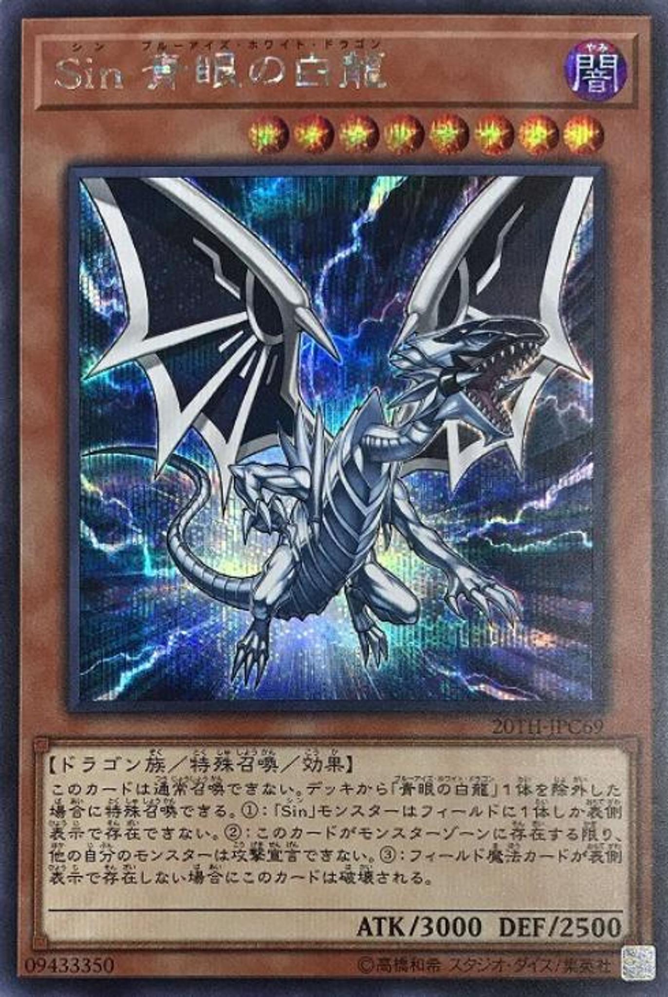 How to summon blue eyes white dragon
