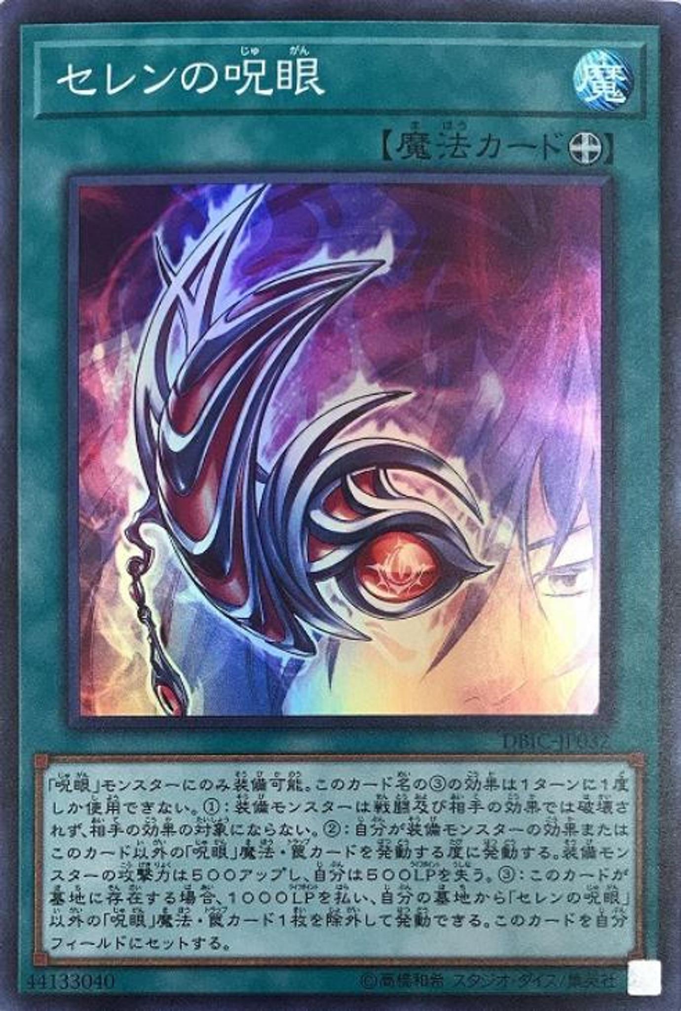 Yugioh Japanese Evil Eye of Selene DBIC Super Rare