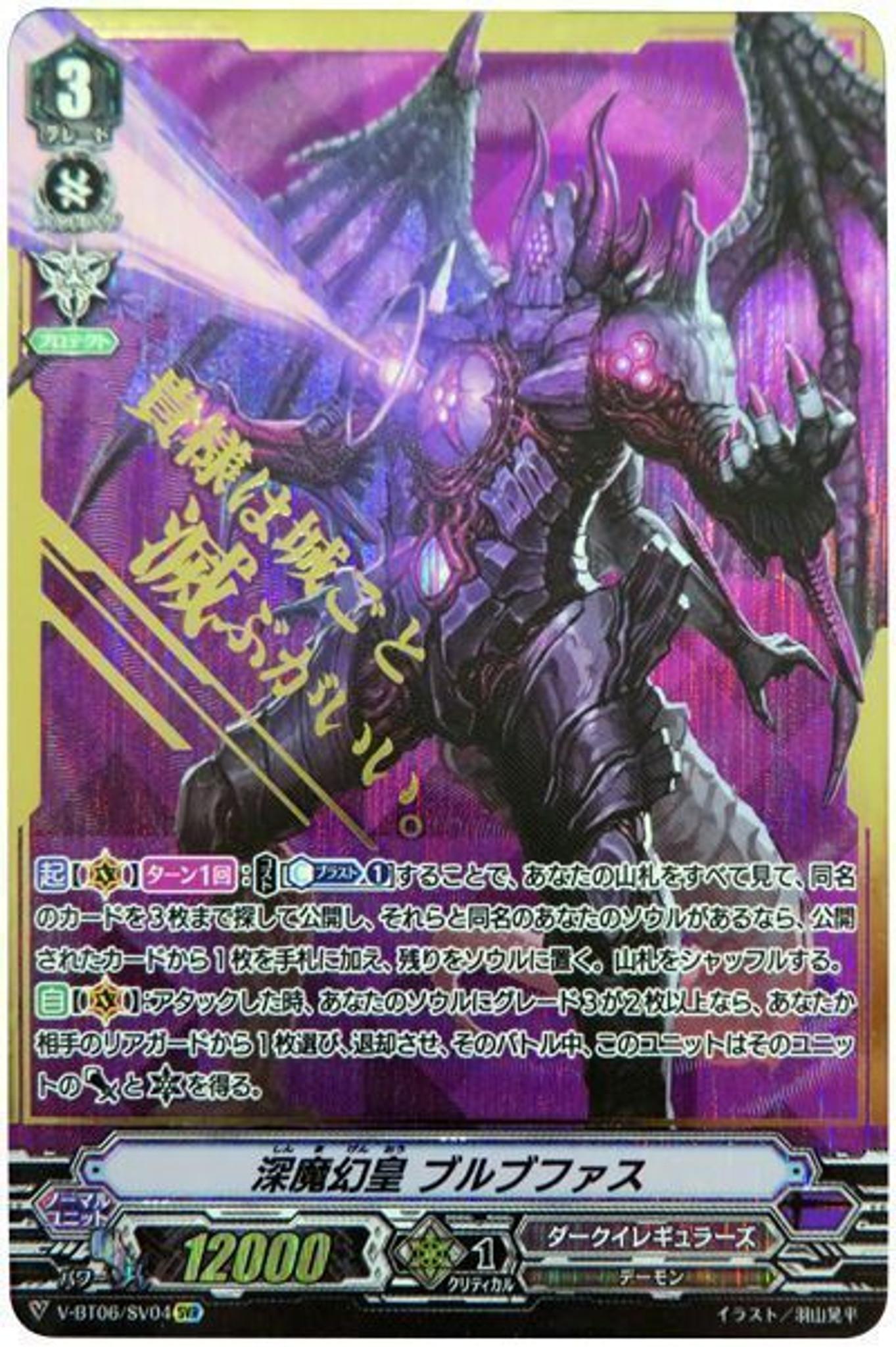 【X4 Complete Set】V Booster Set 06 Phantasmal Steed Restoration Dark  Irregulars SVR RRR RR R C Complete Set