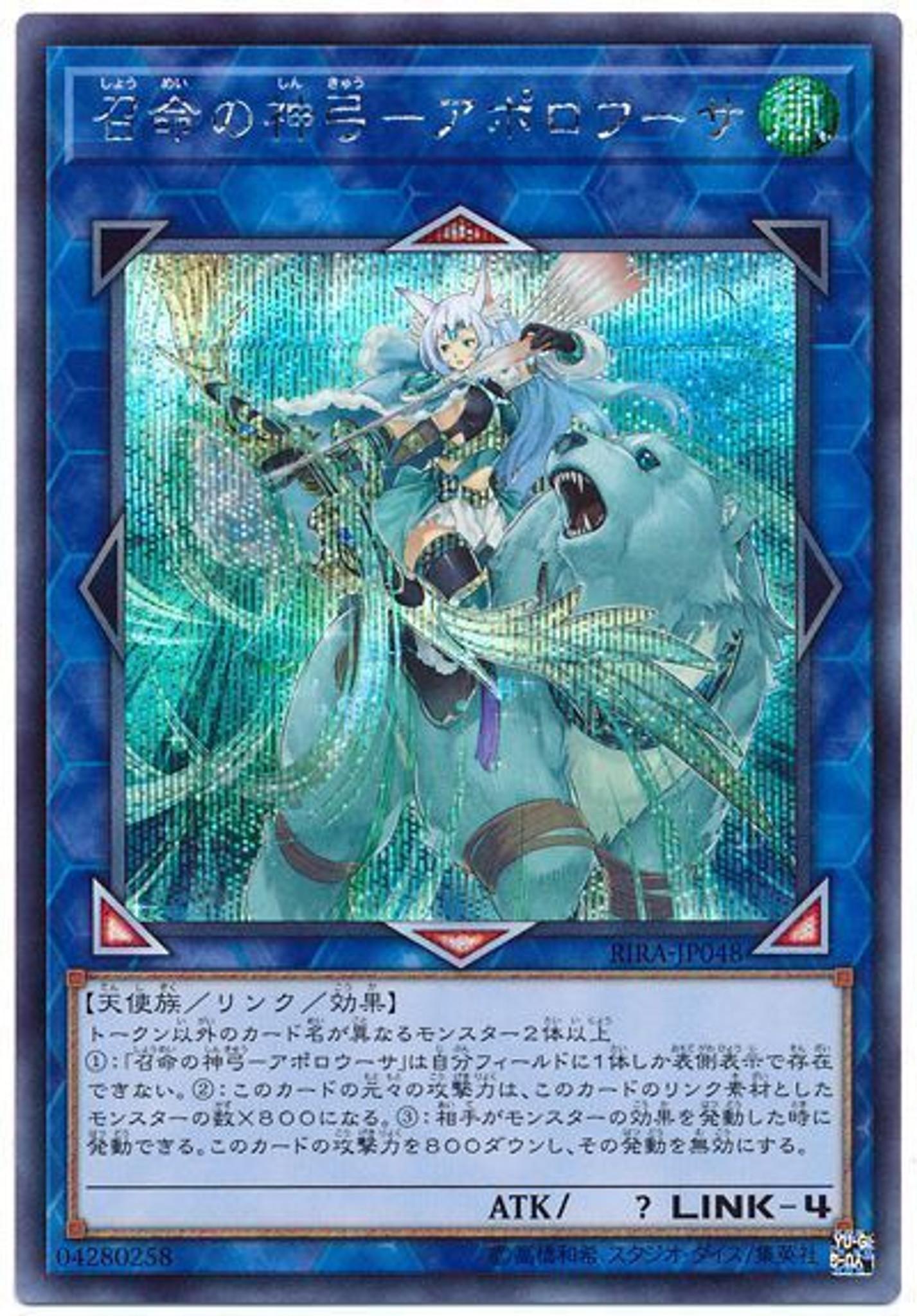 20th Secret SAST-JP048 Yugioh Japanese Salamangreat Sunlight Wolf