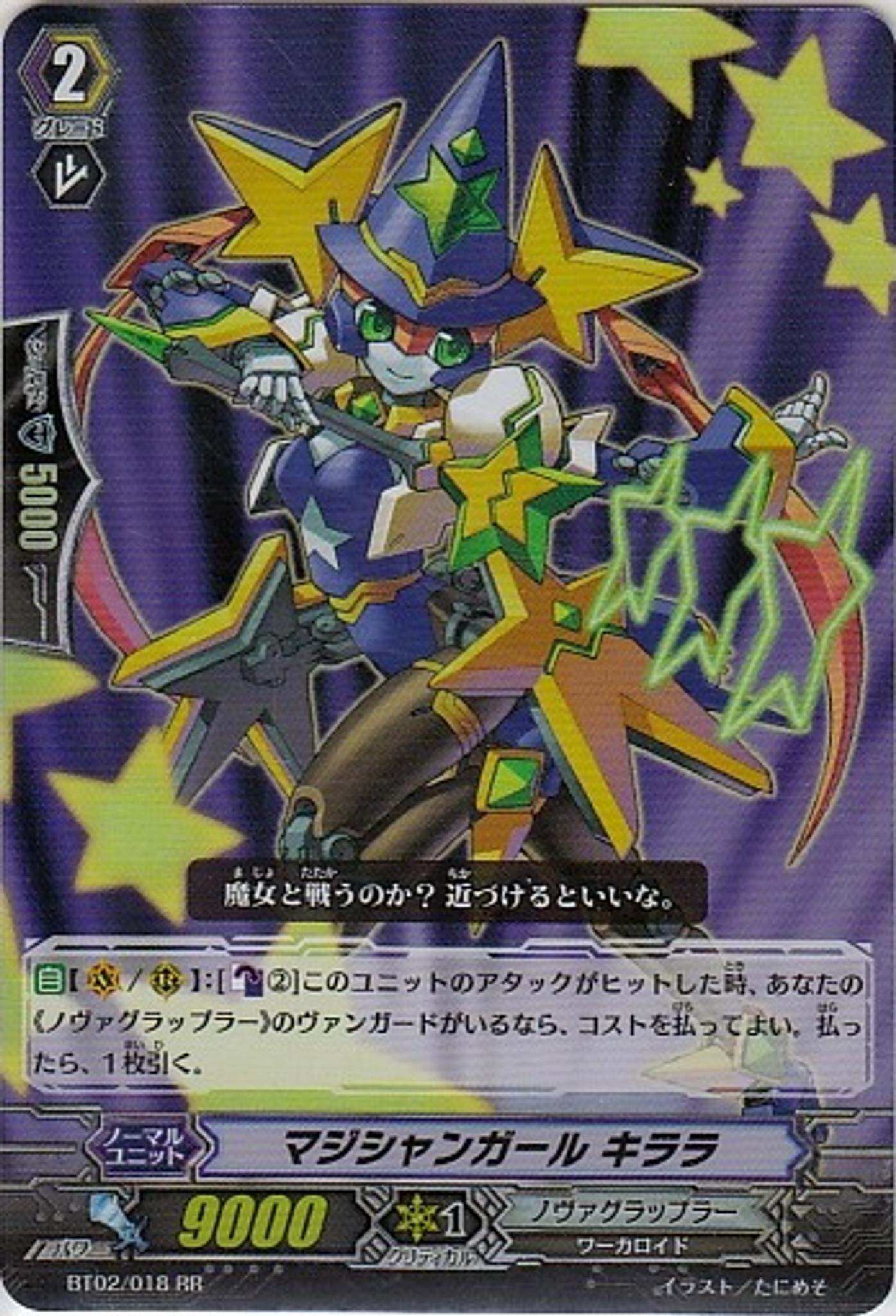 Kirara Mint Cardfight Vanguard TCG Japanese BT02//018 RR Magician Girl