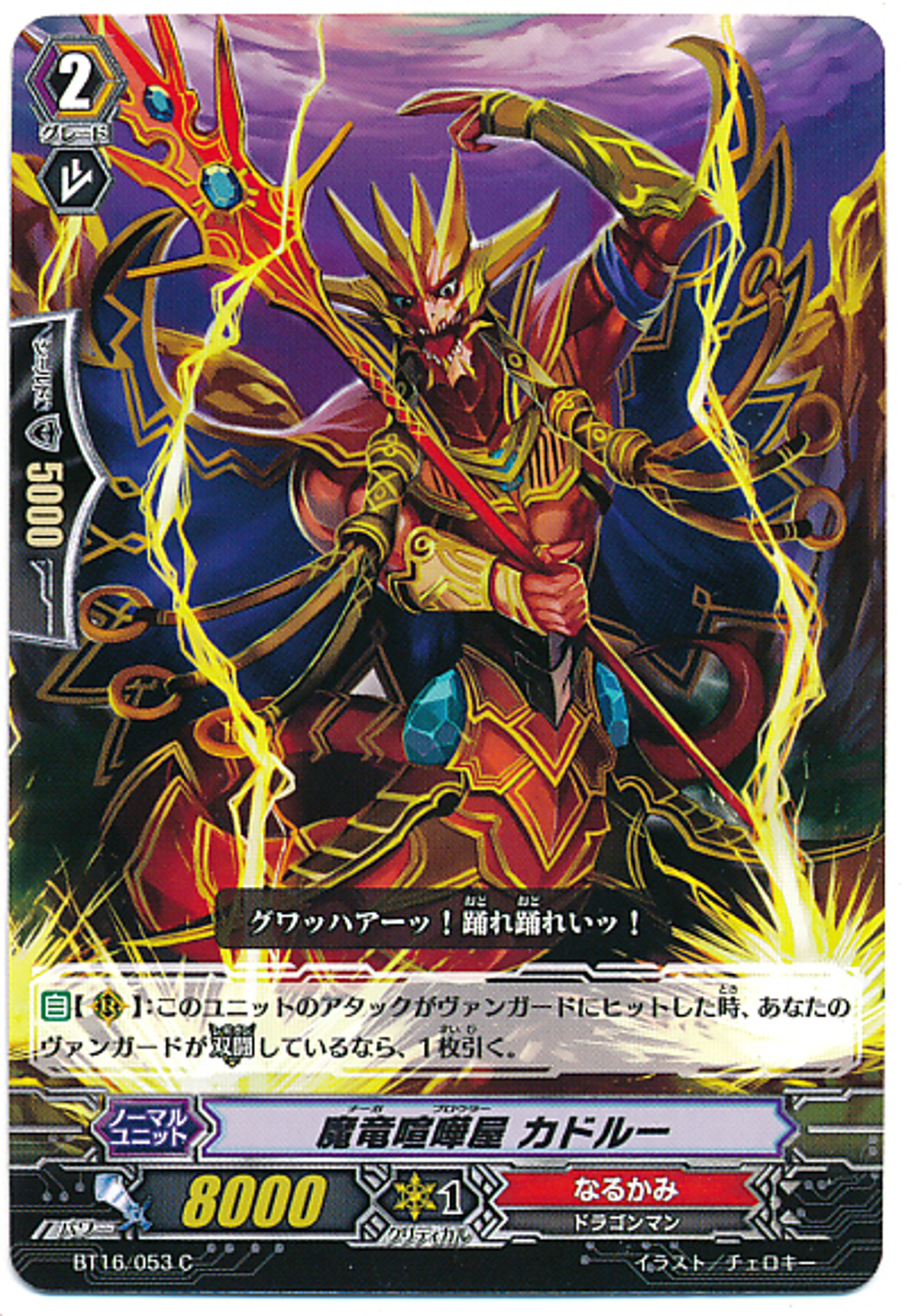 Vanguard Japanese BT16//004 Brawler Cardfight! Wild Rush Dragon RRR