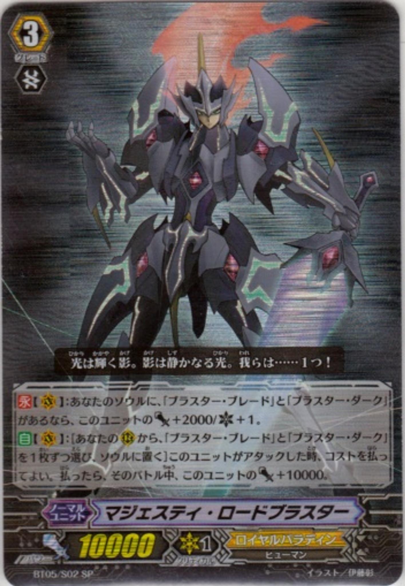 1x Majesty Lord Blaster Cardfight Vanguard bt05