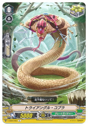 Triangle Cobra V-EB04/063 C