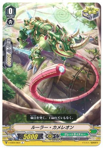 Ruler Chameleon V-EB04/064 C