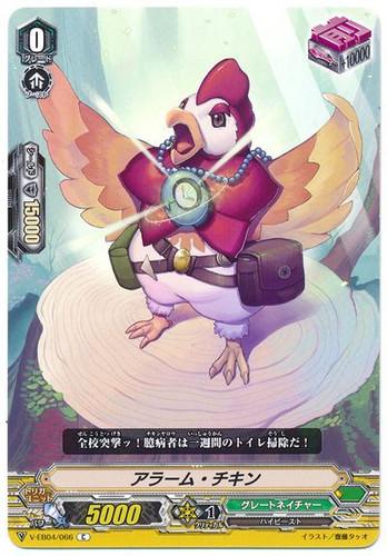 Alarm Chicken V-EB04/066 C