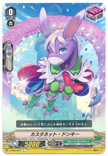 Castanet Donkey V-EB04/067 C