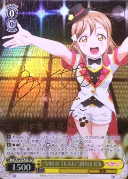 Signed Weiss Schwarz Love Live Sunshine LSS//WE27-01SP SP FOIL Hanamaru Kunikida