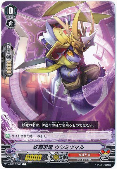RRR Zangetsu Cardfight Vanguard Evil Stealth Dragon
