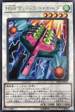 Japanese Super BOSH-JP049 Yugioh Hi-Speedroid Hagoita