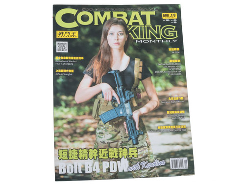 Combat King Airsoft Magazine (Issue: No.178 / September 2019)