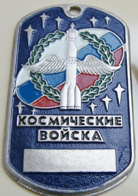Dog Tag - Russian Military Cosmic Space Rocket